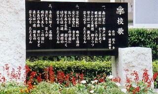 玄関の校歌碑写真